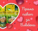 Промо пакетза влюбени - печени кестени, 5 броя цели белени от 60g и 5 броя небелиени от 100g